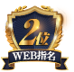 WEB RANKING No.2