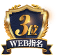 WEB RANKING No.3