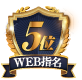 WEB RANKING No.5