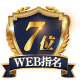 WEB RANKING No.7